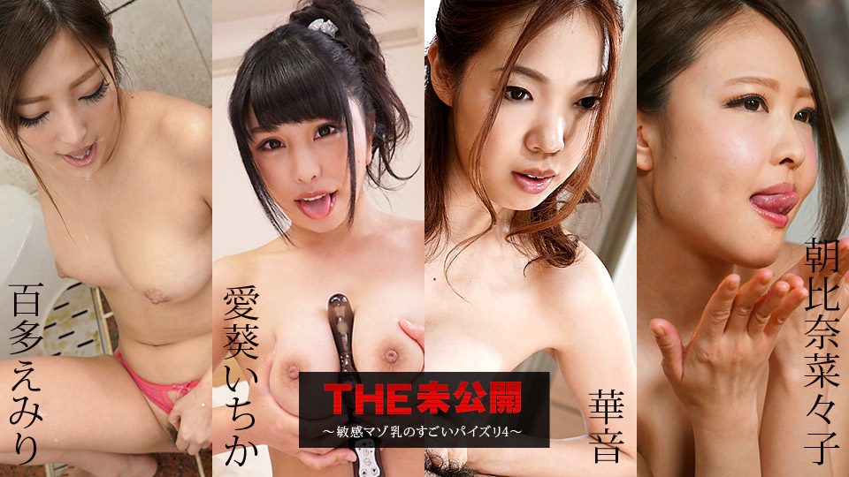 Photos of four beautiful JAV Idols, Emiri Momota, Ichika Himari, Kaon, Nanako Asahina, 百多えみり, 愛葵いちか, 華音, 朝比奈菜々子, in the title of the post illustrating their sexual talents in the art of the titjob and other sexual activities.