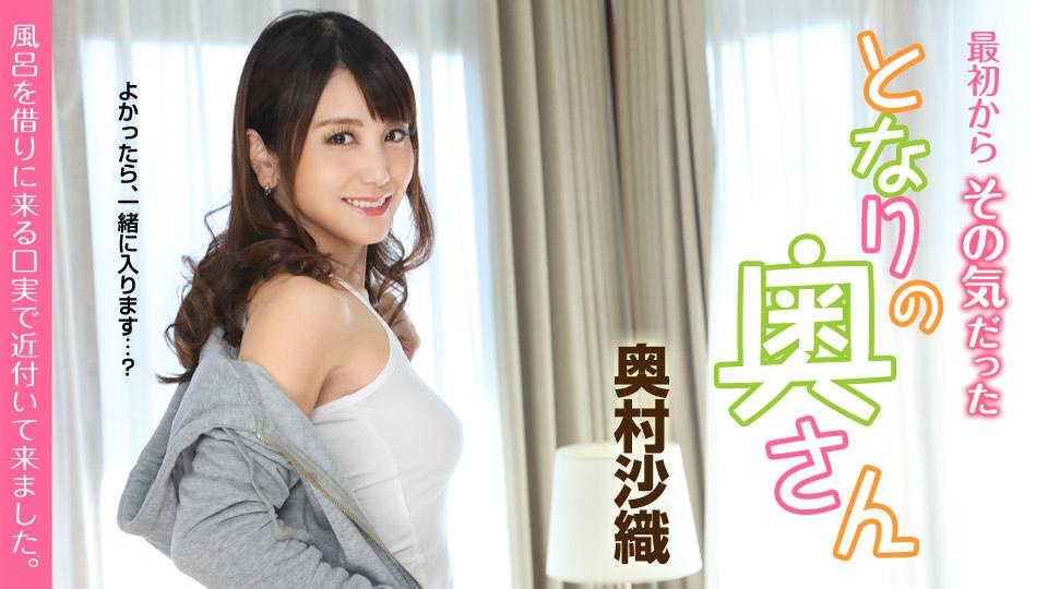 Saori Okumura is the horny wife next door.